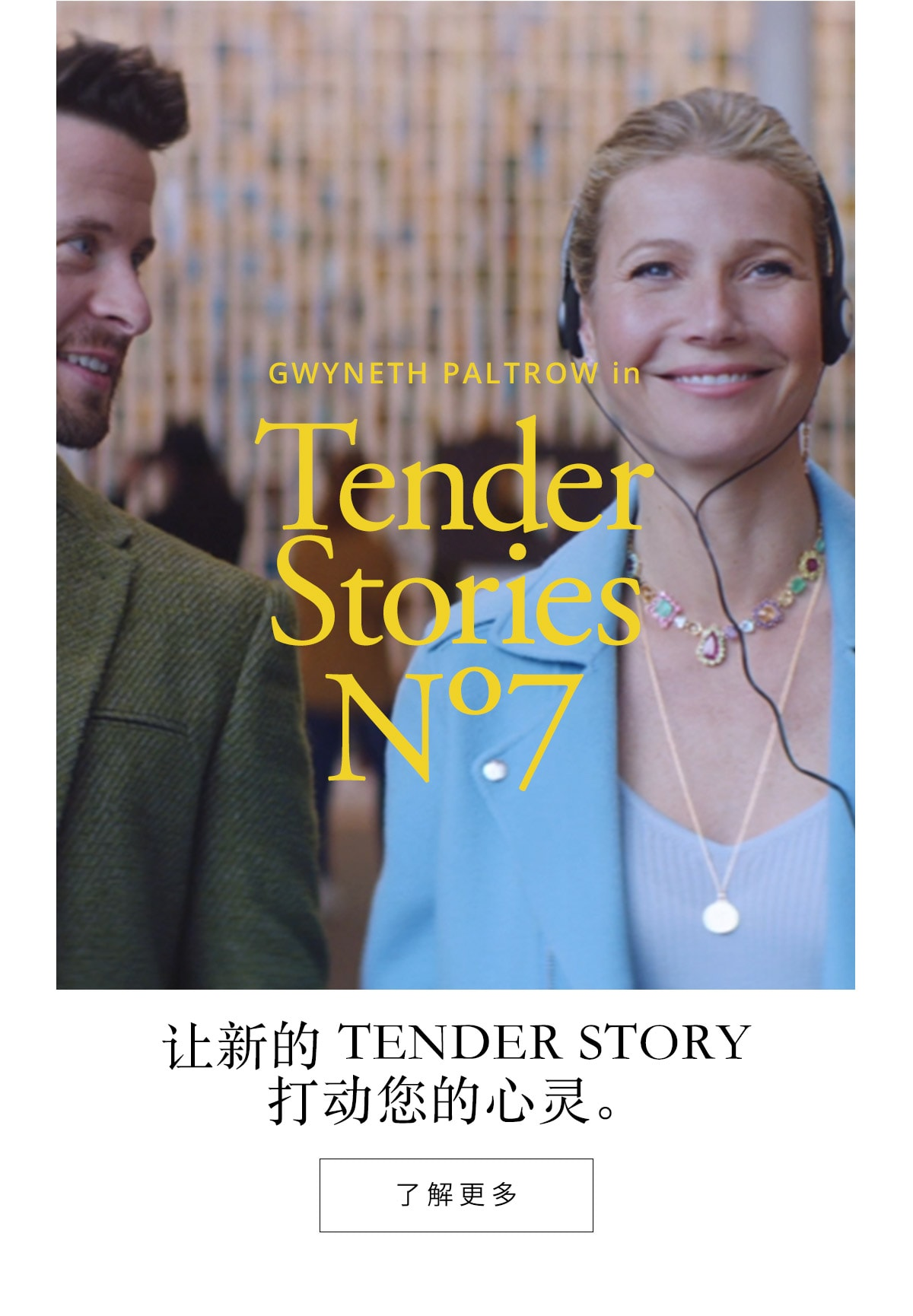 TENDER STORIES Nº7