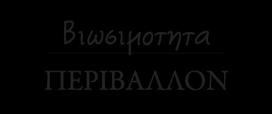Logo Sostenibilidad: Medio ambiente